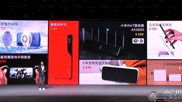 小米 GaN 充電器 (65W)、小米無線充藍牙音箱、小米 AIoT 路由器 AX3600 等多款新品同步發表!