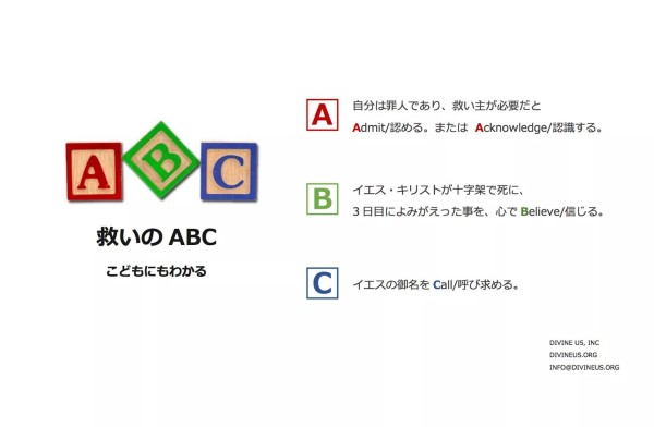 kappy japan 救いのabc powered by line