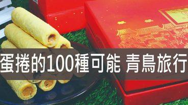 青鳥旅行,蛋捲的100種可能 專為吃貨所設計的創意蛋捲 | 宅配送禮美食推薦