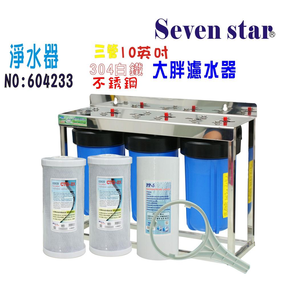[ Seven star淨水網 ] 水塔過濾器 10 英吋 大胖 三管 腳架白鐵全戶 淨水器 貨號 604233
