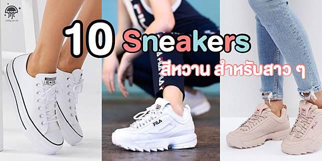 10 Sneakers รองเท้าผ้าใบสีหวาน สำหรับสาว ๆ