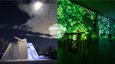 金山絕美「光雕藝術展」開跑!朱銘美術館週六加碼免費入場,周末就衝金山夜遊吧~