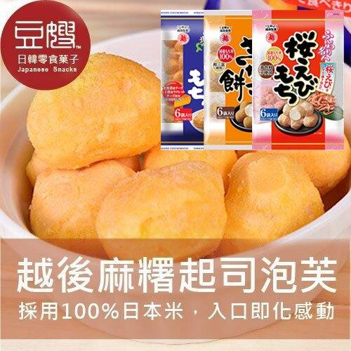 採用日本國產米100%,綿密的泡芙口感,一入口即融化,滿滿的起司香味。