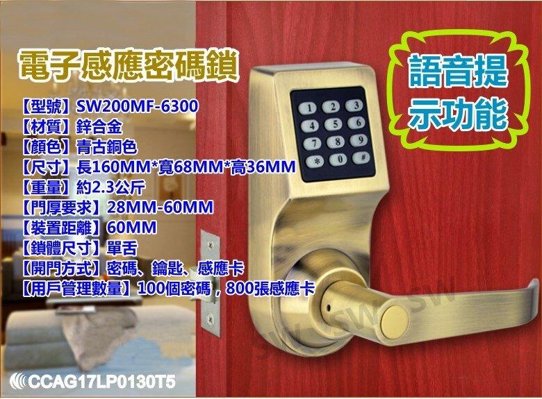 青銅SW200MF-6300按鍵密碼鎖 語音提示功能 密碼/錀匙/感應卡 電子鎖水平把手鎖電子智能鎖 民宿汽車旅館辦公室