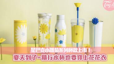 星巴克夏季換新衣~雛菊系列杯款讓黃色控爆衝了