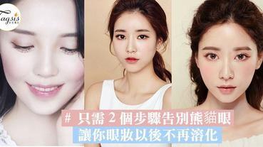 女生必學!只需2個步驟告別熊貓眼~讓你眼妝以後不再溶化!再也沒有崩壞的眼妝~