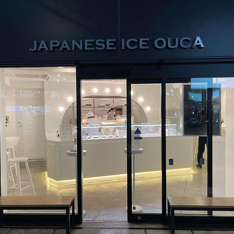 実際訪問したユーザーが直接撮影して投稿した恵比寿スイーツジャパニーズアイス櫻花 東京恵比寿の写真