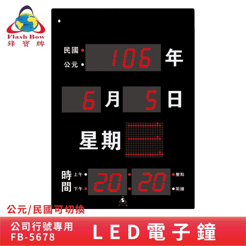 型號: FB-5678 保固一年! 【鋒寶】 FB-5678 LED電子式萬年曆 產品尺寸 : 56x78x6 cm LED單字大小 : 年月日、時間:4x7.5 cm 星期:12x12 cm ●可印