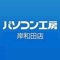 パソコン工房 岸和田店