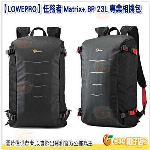 羅普 LOWEPRO Matrix+ BP23L 任務者 公司貨