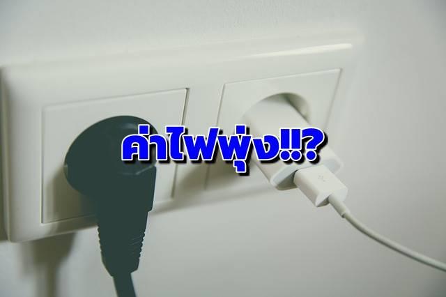 กินไฟเท่าไหร่ !! เครื่องใช้ไฟฟ้าในบ้าน 13 ชนิดใช้ไฟสูง