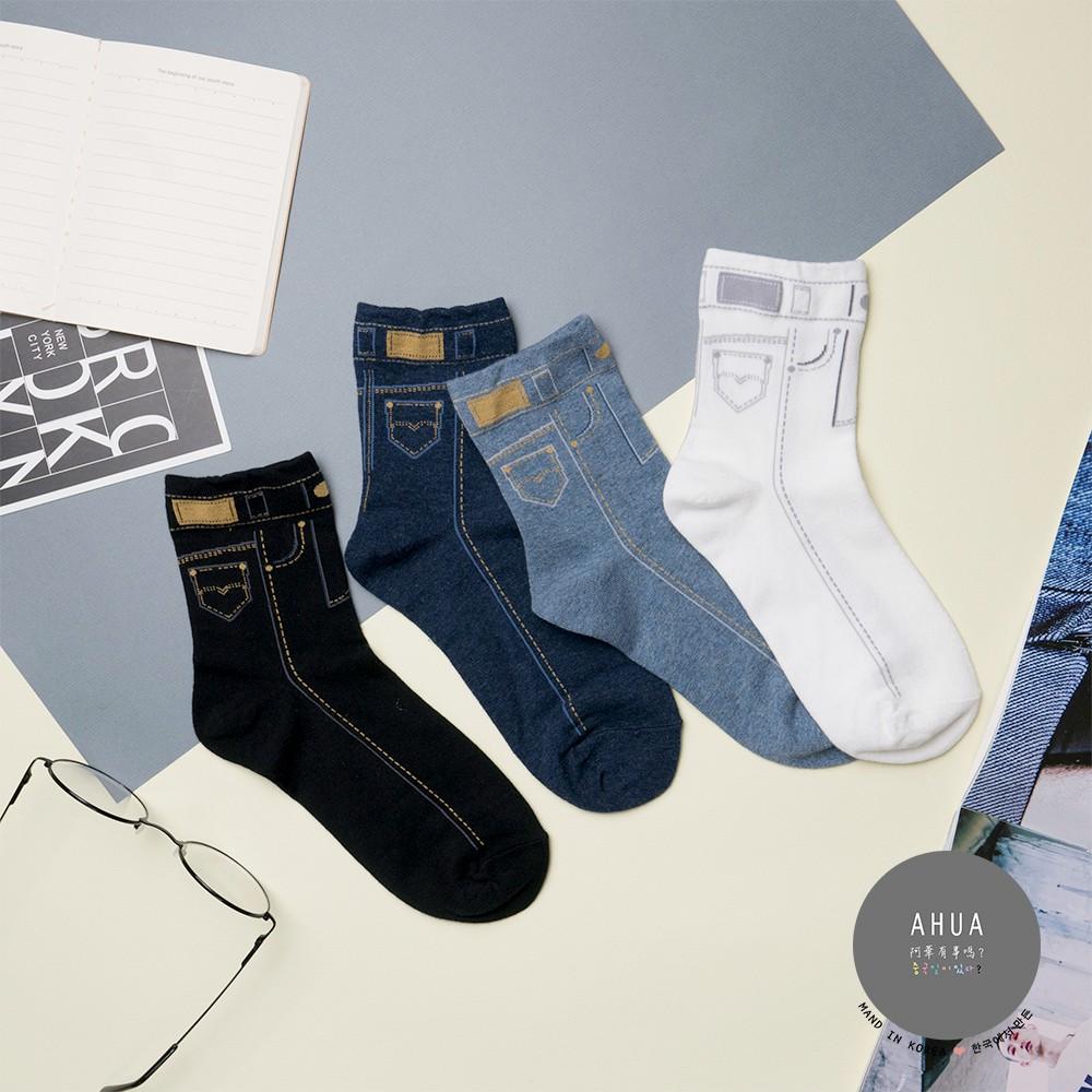【現貨新品優惠】韓國襪子 個性牛仔褲中筒襪 K0400 正韓熱賣款 韓妞必備長襪 百搭純棉襪 素色襪子 阿華有事嗎