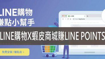 LINE購物蝦皮商城,買東西就是要蝦皮啊LINE Points回饋讓你賺滿滿