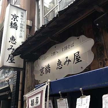 京橋 恵み屋のundefinedに実際訪問訪問したユーザーunknownさんが新しく投稿した新着口コミの写真