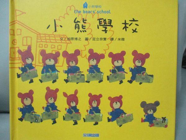 【書寶二手書T1/兒童文學_KJD】小熊學校_米雅, 相原博之