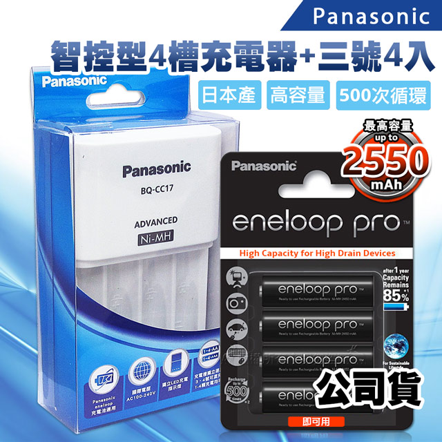 Panasonic 智控型4槽 鎳氫低自放充電器+黑鑽款eneloop PRO 2550mAh 低自放3號充電電池(4顆入)