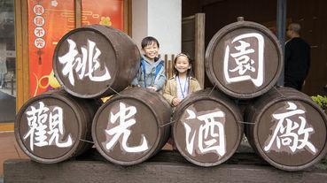 桃園賞櫻秘境 桃園觀光酒廠櫻花正盛開更是親子遊玩的好景點