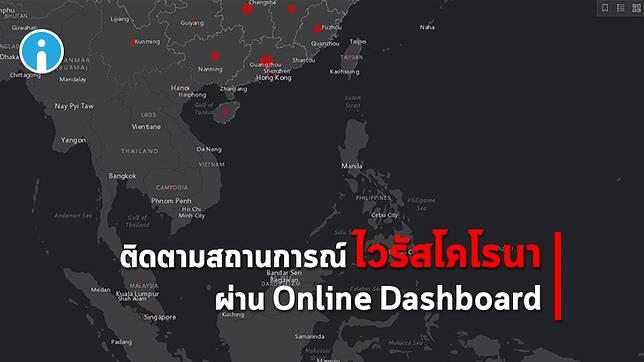ติดตามความเคลื่อนไหวของโคโรนาไวรัสสายพันธุ์ใหม่แบบทันเหตุการณ์ผ่าน Online dashboard