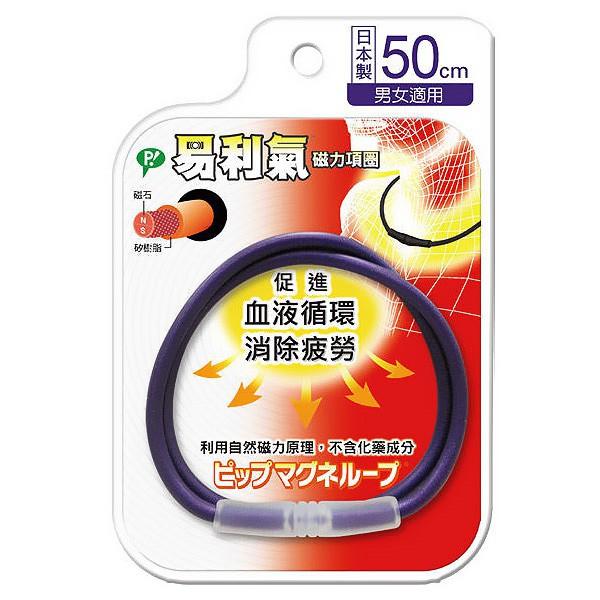日本易利氣 磁力項圈50cm (深藍/深紫/黑色)