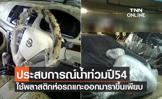 ประสบการณ์ตรงน้ำท่วมปี 54 อย่าห่อรถด้วยพลาสติกแกะออกมาขึ้นราเพียบ!