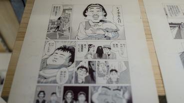 漫畫心跳 / 「漫画屋大図鑑」窪之內英策複製版畫與漫畫手稿作品展