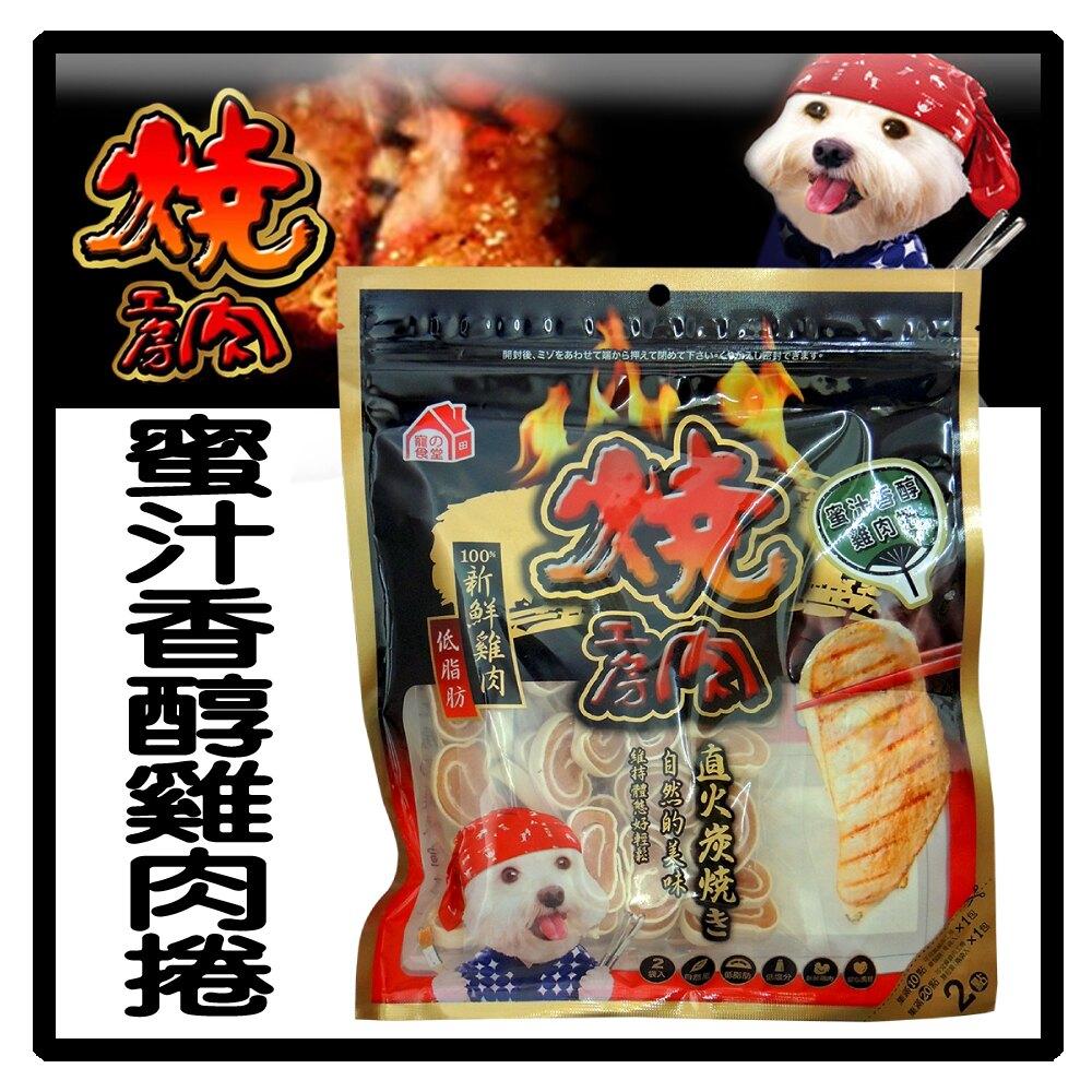 燒肉工房 19號蜜汁香醇雞肉卷 200g 可超取(D051A19) 好窩生活節