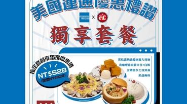 華星冰室x美國運通 獨享套餐優惠