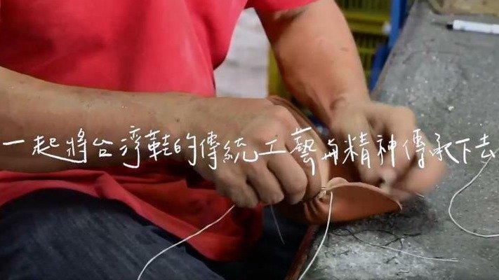 MIT手工豆豆鞋 老師傅代代傳承的好品質