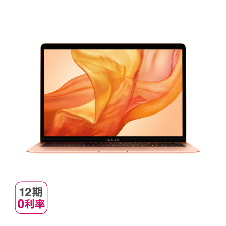Apple MacBook Air 13.3吋/1.6 Ghz/8GB/256G