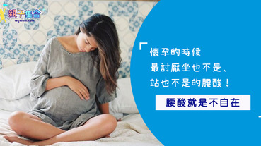 孕期就像背著一顆大石頭,背痛真的好難受~緩解孕期腰酸背痛三妙招!