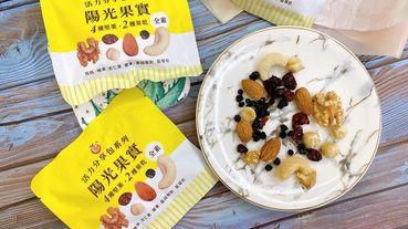 宅配【美食】活力分享包系列-陽光果實【每日優果】,清甜飽滿堅果 伴您分享每個幸福食刻 活力|均衡|每一天
