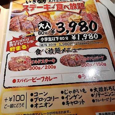 いきなり ステーキ 食べ 放題 店舗 一覧