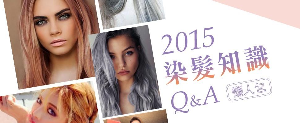 2015染髮知識Q&A懶人包!