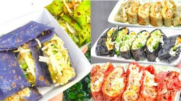 轉吧七彩霓虹燈!特搜全台販售「五彩蛋餅」3 間早餐店 你吃過「豆乳」製作的餅皮嗎?