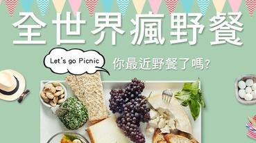 世界各國愛野餐,你最近野餐了嗎?各城市人氣野餐風格及準備什麼?