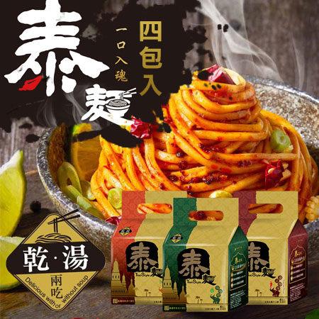 道地的泰式風味 使用道地食材 新鮮草本植物現磨製作 採用日曬手工麵 Q彈有勁 全素可食用 乾湯兩吃