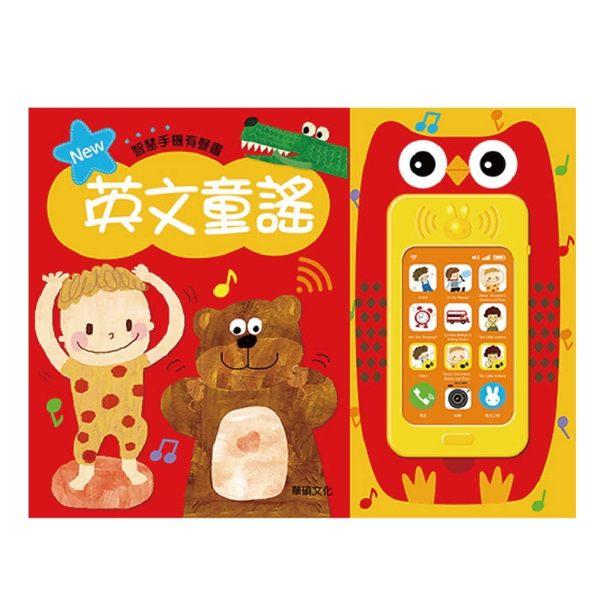 【英文童謠手機書】華碩文化 有聲書 益智教材 親子 英文童書 聲光繪本 幼兒 兒童書籍 發展EQ