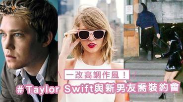 一改高調作風!Taylor Swift與新男友Joe Alwyn喬裝約會,看來舊的 Taylor 真的已死了~