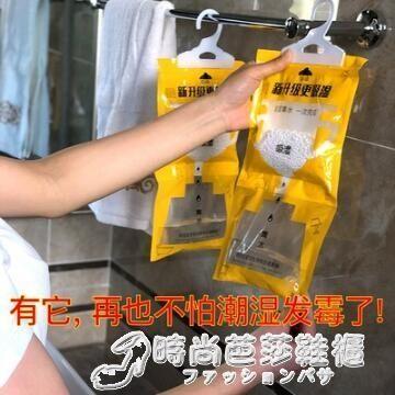 吸水除濕袋可掛式防潮劑衣櫃室內房間吸潮袋吸濕宿舍防霉幹燥劑包