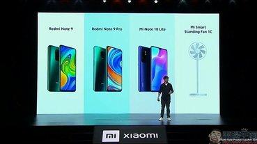 小米海外發表 Redmi Note 9 系列、 小米 Note 10 Lite 新機,同步亮相小米智慧電風扇 1C