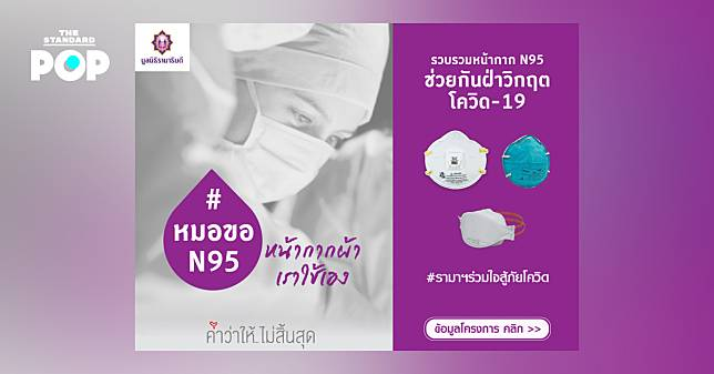 รพ.รามาฯ ชวนคนไทยร่วมแคมเปญ #หมอขอN95หน้ากากผ้าเราใช้เอง