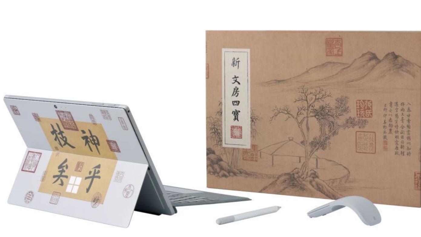 微軟與故宮聯名Surface Pro 6筆電套裝不容錯過~