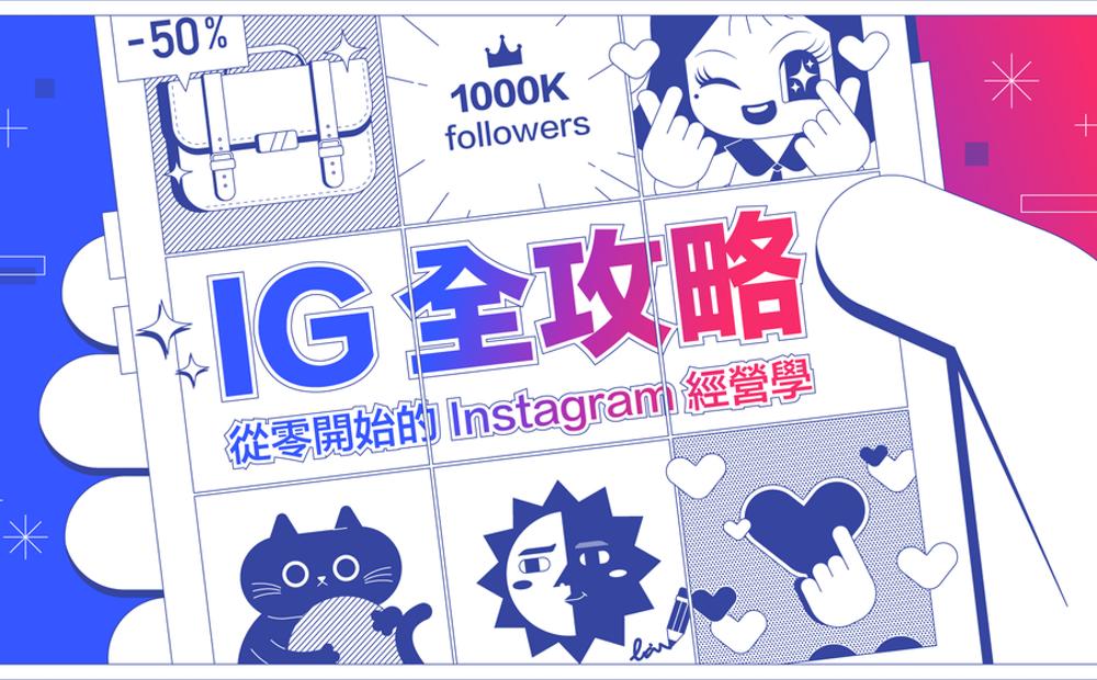 社群經營者、KOL 必學的 Instagram 經營術。從設定經營目標、規劃內容策略,到成效檢視優化,《 IG 全攻略》帶你紮實掌握 IG 經營重點,學習更多 IG 經營路上必備的實用技能!