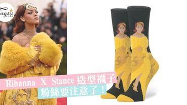 喜歡收藏特別小襪子SIS你要有!Rihanna X Stance的造型襪子,Rihanna粉絲也逃不脫了要花錢!