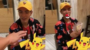 蕭敬騰也愛玩《Pokémon GO》? 忍不住說出了「皮卡丘」三個字!