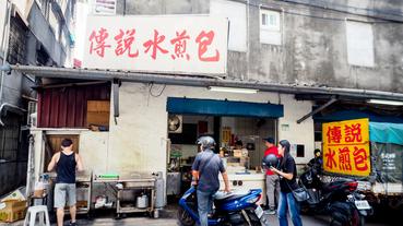 【南港美食】南港傳說水煎包 早餐下午點心好夥伴 推薦韭菜肉包口味!