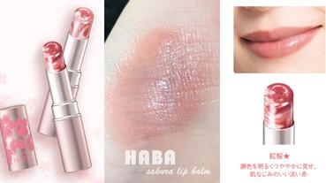 日妞瘋搶!HABA「櫻花大理石潤唇膏」限量上市,一抹是春櫻渲染的粉嫩唇色!