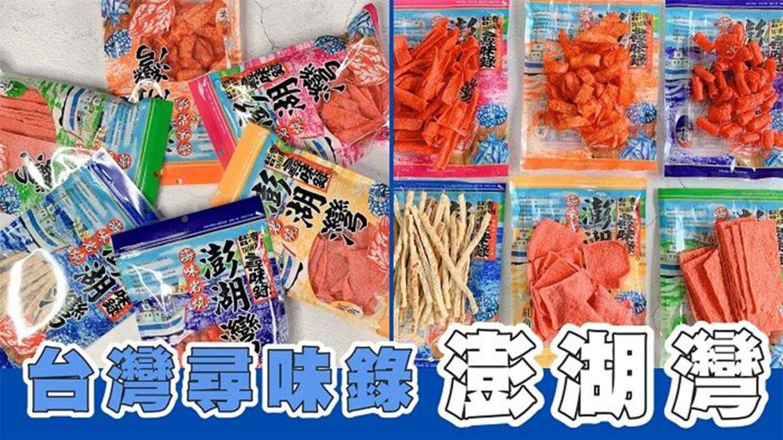 最懷念的古早味零食 台灣尋味錄~ 款式可選