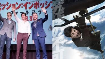 湯姆克魯斯東京宣傳《不可能的任務:全面瓦解》,石門水庫失守都被拍下了!