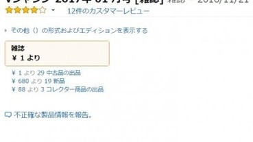 Amazon上的1日圓貨品,有「伏」嗎?